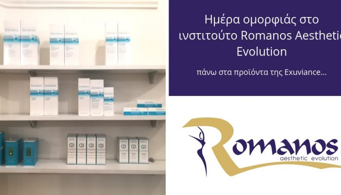 Event της εταιρίας Exuviance